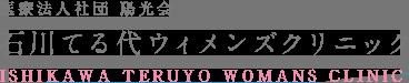 医療法人社団 陽光会 石川てる代ウィメンズクリニック ISHIKAWA TERUYO WOMANS CLINIC